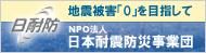 耐震診断、耐震補強なら日本耐震防災事業団にご相談下さい。耐震プランナーの育成・家屋耐震診断・耐震技術の開発を行う全国700社の協同事業組織です。